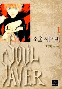 SOUL SAVER (소울 세이버)