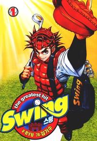 스윙 (Swing)