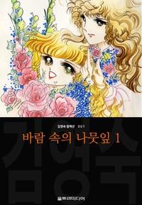 바람 속의 나뭇잎 (김영숙 컬렉션)