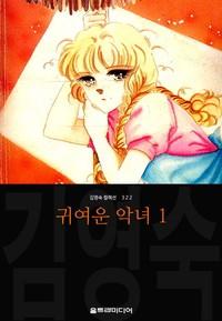 귀여운 악녀 (김영숙 컬렉션)