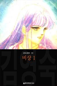 비상 (김영숙 컬렉션)