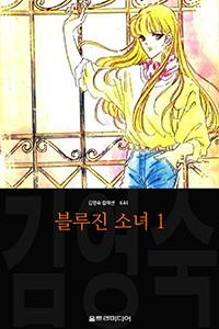 블루진 소녀 (김영숙 컬렉션)
