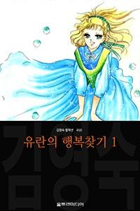 유란의 행복찾기 (김영숙 컬렉션)