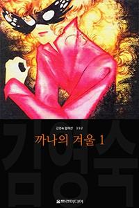 까나의 겨울 (김영숙 컬렉션)