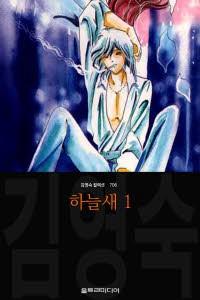 하늘새 (김영숙 컬렉션)