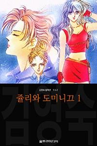 쥴리와 도미니끄 (김영숙 컬렉션)