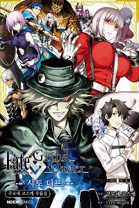 Fate/Grand Order 샤토 디프 : 쿠로세 코스케 작품집