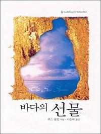 바다의 선물-♣[바다]시리즈