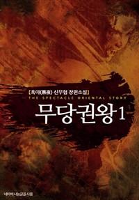 무당권왕 확대보기