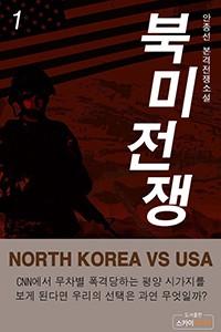 북미전쟁 확대보기