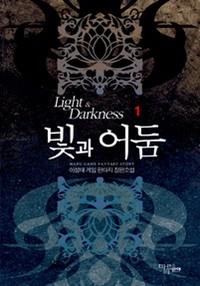 빛과 어둠