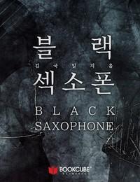 블랙 섹소폰