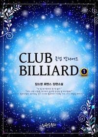 클럽 빌리어드