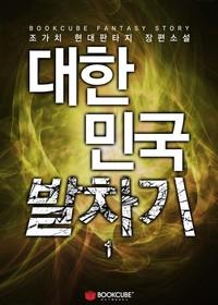 대한민국 발차기 확대보기