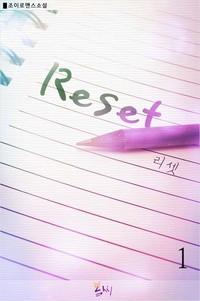리셋(Reset)