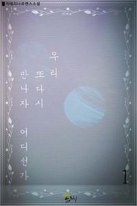 [GL] 우리 또다시 만나자 어디선가