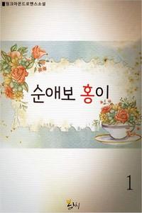 순애보 홍이