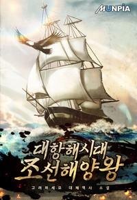대항해시대 조선해양왕 (연재)