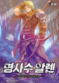 명사수 알렌 (연재)
