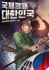 국제깡패 대한민국 (연재)