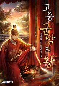 고종, 군밤의 왕 (연재)