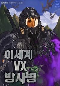 이세계 VX 방사병 (연재)