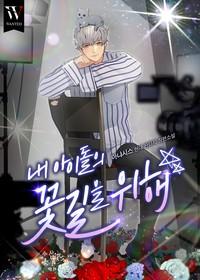 내 아이돌의 꽃길을 위해 (연재)