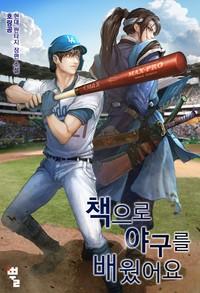 책으로 야구를 배웠어요 (연재)
