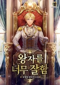 왕자를 너무 잘함 (연재)