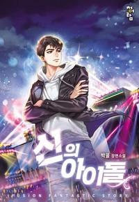 신의 아이돌 (연재)