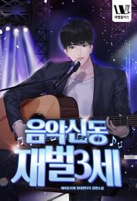 음악신동 재벌3세 (연재)