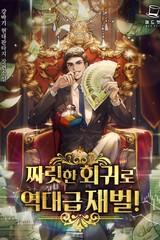 짜릿한 회귀로 역대급 재벌! (연재)