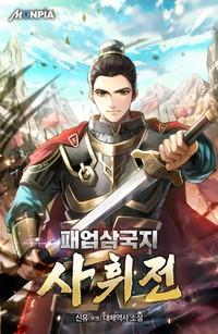 패업삼국지 사휘전(謝輝傳) (연재)