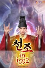 선조 in 1592 (연재)