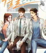 수술실 온 에어 (연재)
