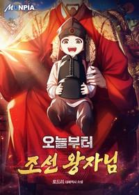 오늘부터 조선 왕자님 (연재)