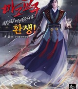 마교 교주, 제갈세가 막내공자로 환생! (연재)