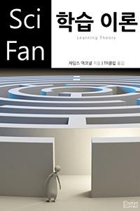학습 이론 (Sci Fan 제156권)