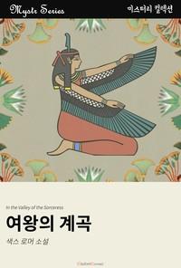 여왕의 계곡 (Mystr 컬렉션 제31권)