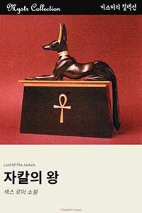 자칼의 왕 (Mystr 컬렉션 제66권)