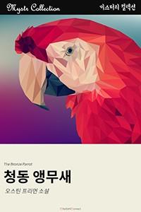 청동 앵무새 (Mystr 컬렉션 제71권)