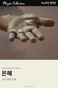 은혜 (Mystr 컬렉션 제74권)
