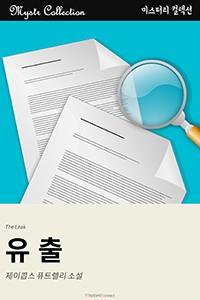유출 (Mystr 컬렉션 제83권)