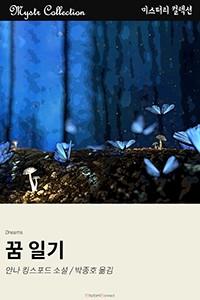 꿈 일기 (Mystr 컬렉션 제100권)