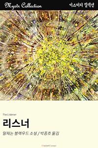 리스너 (Mystr 컬렉션 제103권)