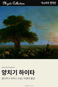 양치기 하이타 (Mystr 컬렉션 제105권)