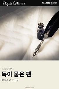 독이 묻은 펜 (Mystr 컬렉션 제106권)