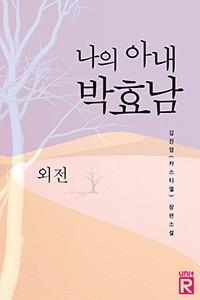 나의 아내 박효남 (외전)