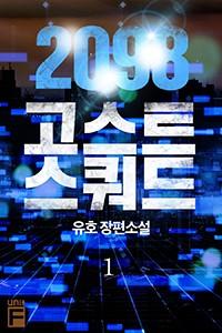 2098 고스트 스쿼드