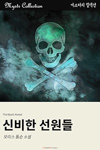 신비한 선원들 (Mystr 컬렉션 제113권)